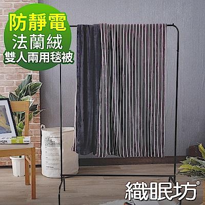 織眠坊 工業風法蘭絨雙人兩用毯被6x7尺-瑞典直率