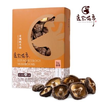 【鹿窯菇事】有機驗證-乾冬菇 尺寸2L 直立盒 90g/盒