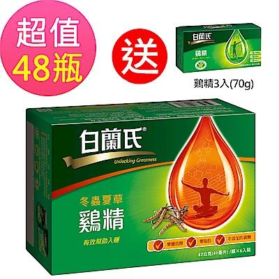 白蘭氏 冬蟲夏草雞精 8盒組(42g/瓶 x 6瓶 x 8盒)