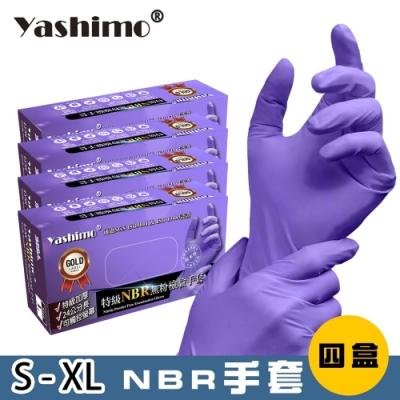 【Yashimo】紫色無粉加厚NBR檢驗手套 (一次性檢驗手套/可觸控螢幕/100入/4盒入)