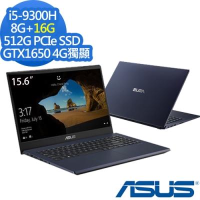 ASUS X571GT 15吋筆電 i5-9300H/24G/512G/GTX1650/特