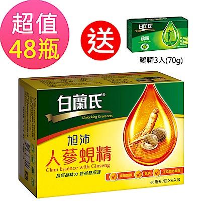 白蘭氏 旭沛人蔘蜆精 8盒組(60ml/瓶 x 6瓶 x 8盒)