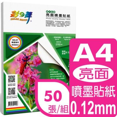 彩之舞 0.12mm A4 亮面噴墨貼紙 HY-B45*2包
