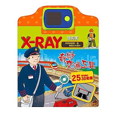 華碩文化 X-RAY發現家-奇妙交通工具