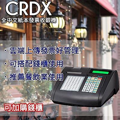 大當家 CRDX 中文紙本收據機 收據機 小型商行可用 全中文操作