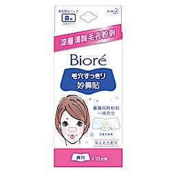 蜜妮 Biore 白色妙鼻貼 (10片/盒)