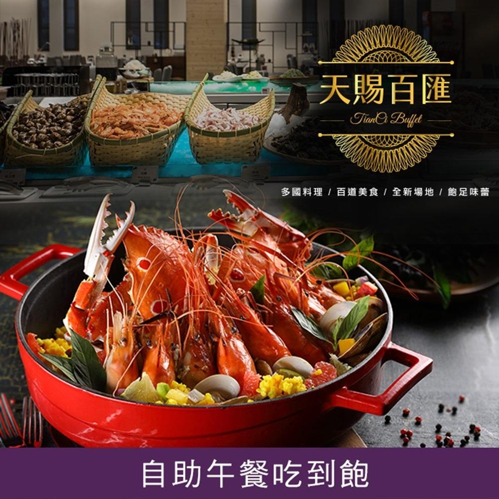 (台北新莊)天賜良緣大飯店天賜百匯自助午餐吃到飽(2張)