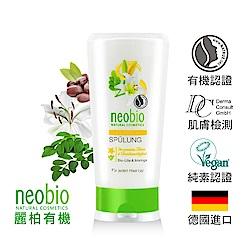 麗柏有機 neobio 奇蹟辣木百合修護潤髮乳 (150ml)
