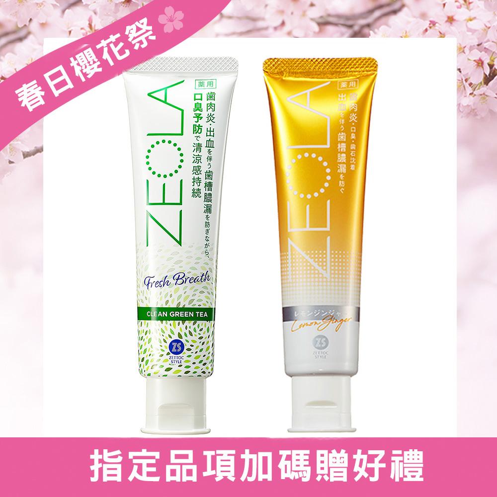 日本 Zettoc 口氣清新組合(清新綠茶+檸檬香)