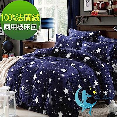 La Lune 冬季首選軒 s百分百法蘭絨雙人加大床包毯被四件組 陪我去看流星雨