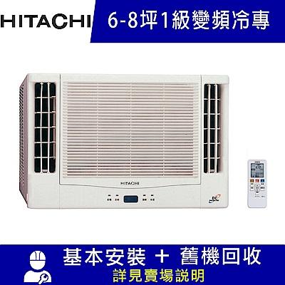 HITACHI 日立 6-8坪變頻冷專雙吹式窗型空調 RA-50QV1