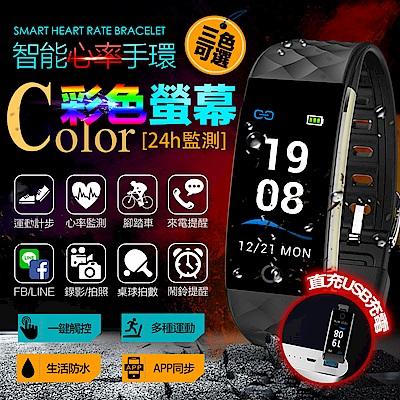 【長江】U-ta彩屏Uta觸控生活防水心率手環S6(升級版)