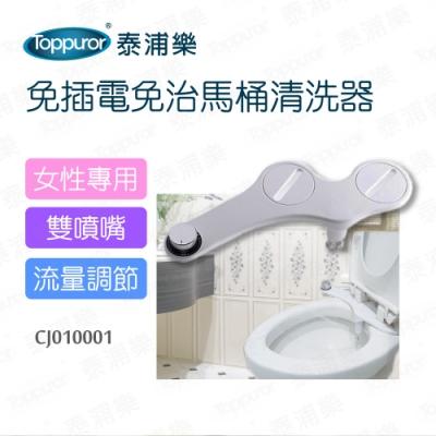 【Toppuror 泰浦樂】免插電 免治馬桶清洗器(CJ010001)