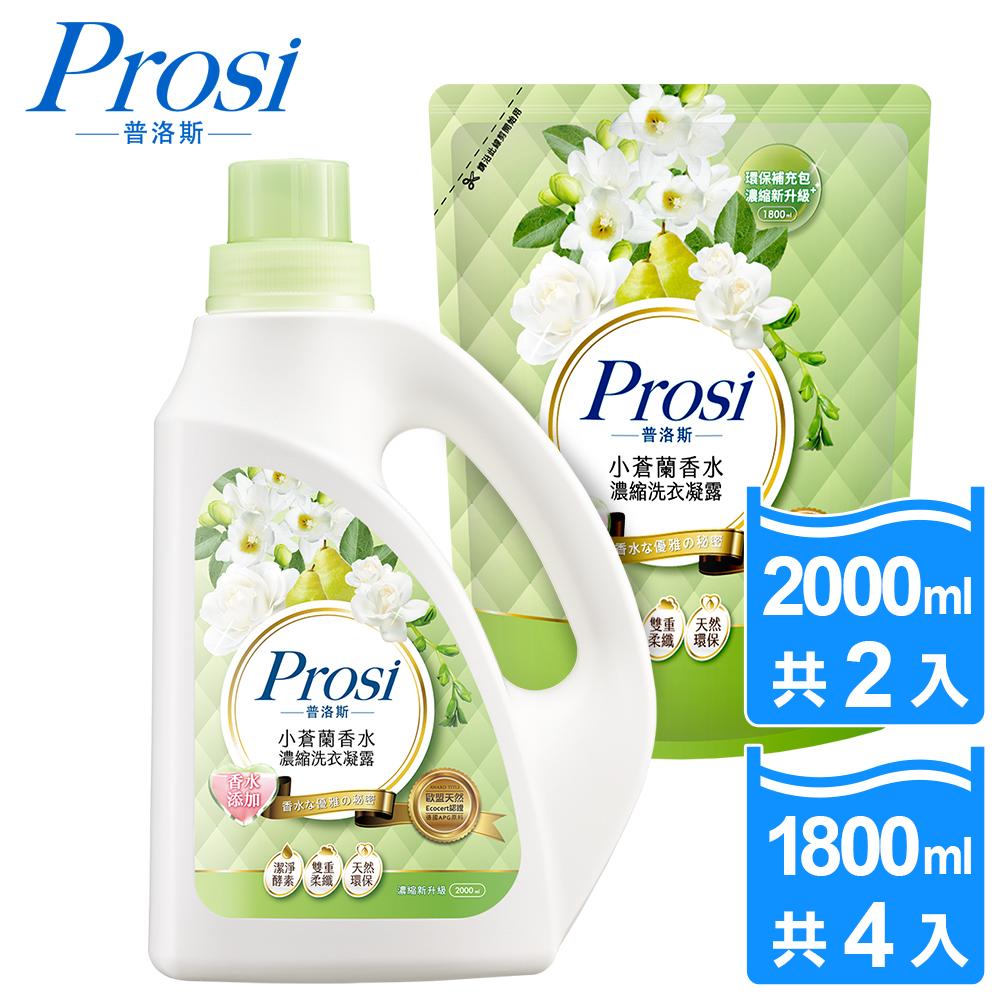 Prosi普洛斯-小蒼蘭香水濃縮洗衣凝露2000mlx2入+1800mlx4包