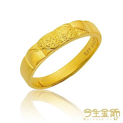 今生金飾 純黃金對戒款   緣定三生女戒