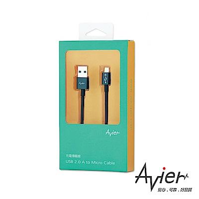 Avier 彩盤系列 Micro USB 2.0充電傳輸線-20cm