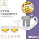 英國WILMAX  耐熱玻璃不鏽鋼濾網花茶壺1050ML附雙層耐熱茶杯250ML2入 product thumbnail 1