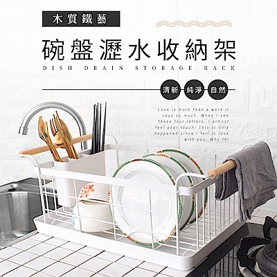 IDEA-木質感碗盤瀝水收納架