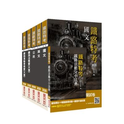 2020年鐵路特考佐級[場站調車]套書 (S122R19-1)