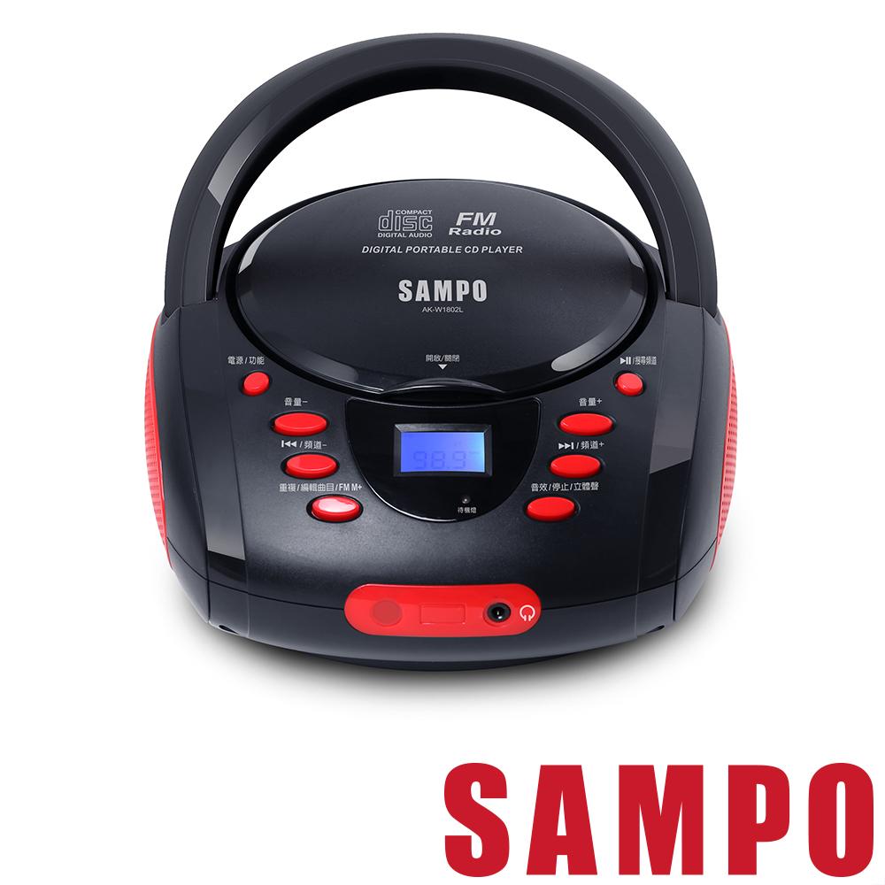 SAMPO聲寶 手提式CD音響 AK-W1802L