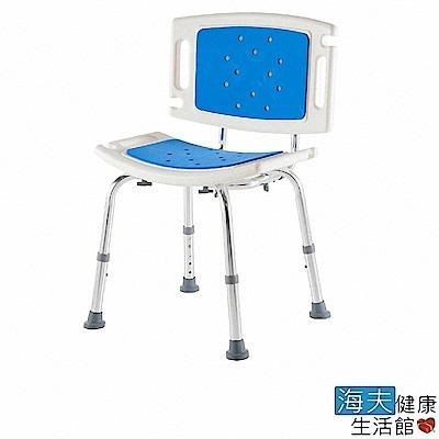 海夫健康生活館 PVC坐墊 高度可調 背加寬 有靠背 洗澡椅