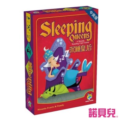 諾貝兒益智玩具 歐美桌遊 – 沉睡皇后周年版(中英版遊戲)Sleeping Queens Anniversary Edition