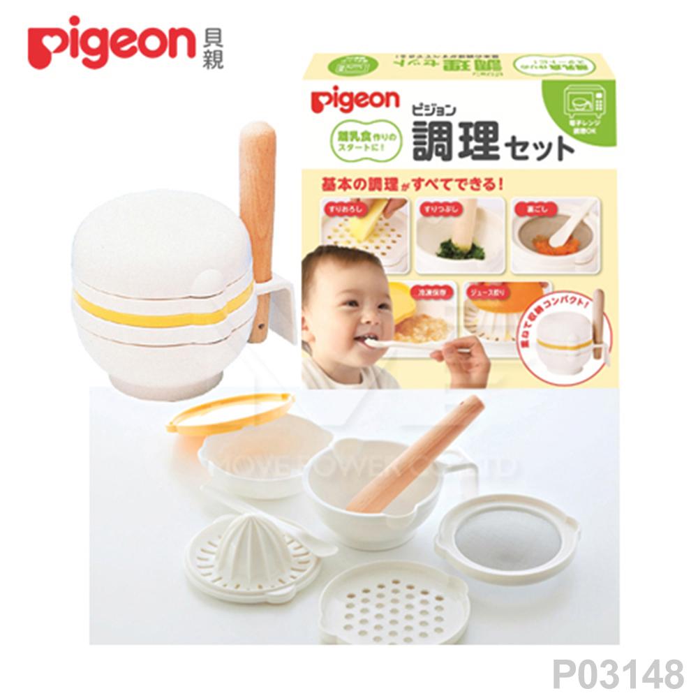 【任選】日本《Pigeon 貝親》副食品調理研磨組【盒裝】
