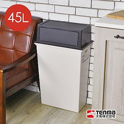 【日本天馬】e-LABO寬型推掀式垃圾桶 45L