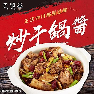 巴蜀香 香炒干鍋醬200g/包(共2包)