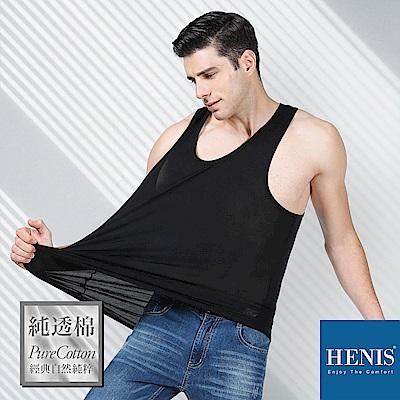 HENIS PURE 100%純粹棉織 透氣坦克背心 (黑)