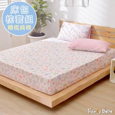 義大利Fancy Belle 花園蜜語 雙人純棉床包枕套組