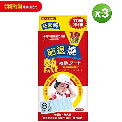 【小兒利撒爾】貼退燒冷卻貼片 8片/盒*3盒(兒童退熱貼/日本原裝進口)