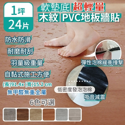 家適帝 軟墊底超輕量木紋PVC地板牆貼(24片/約1坪)