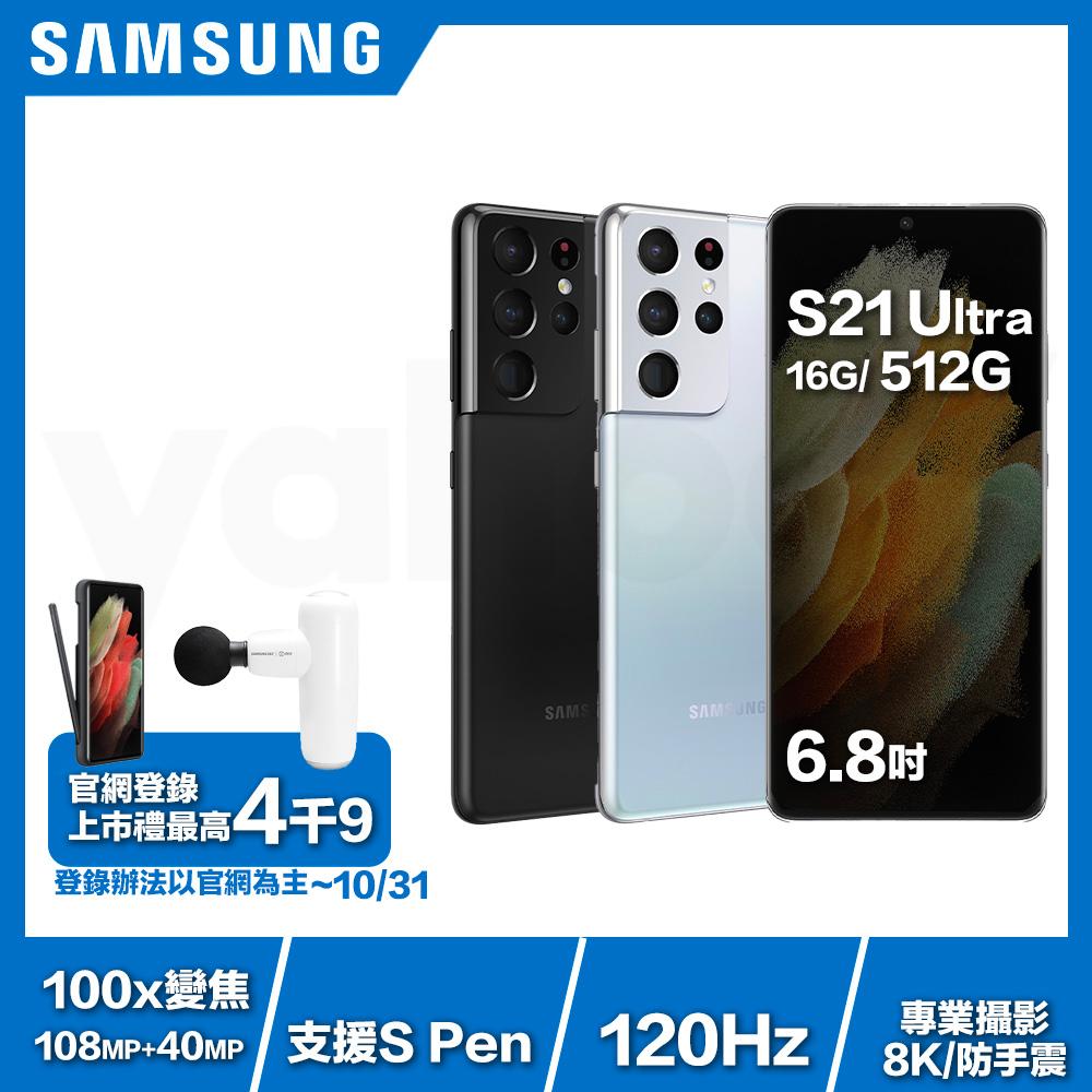 Samsung S21 Ultra (16G/512G) 6.8吋手機