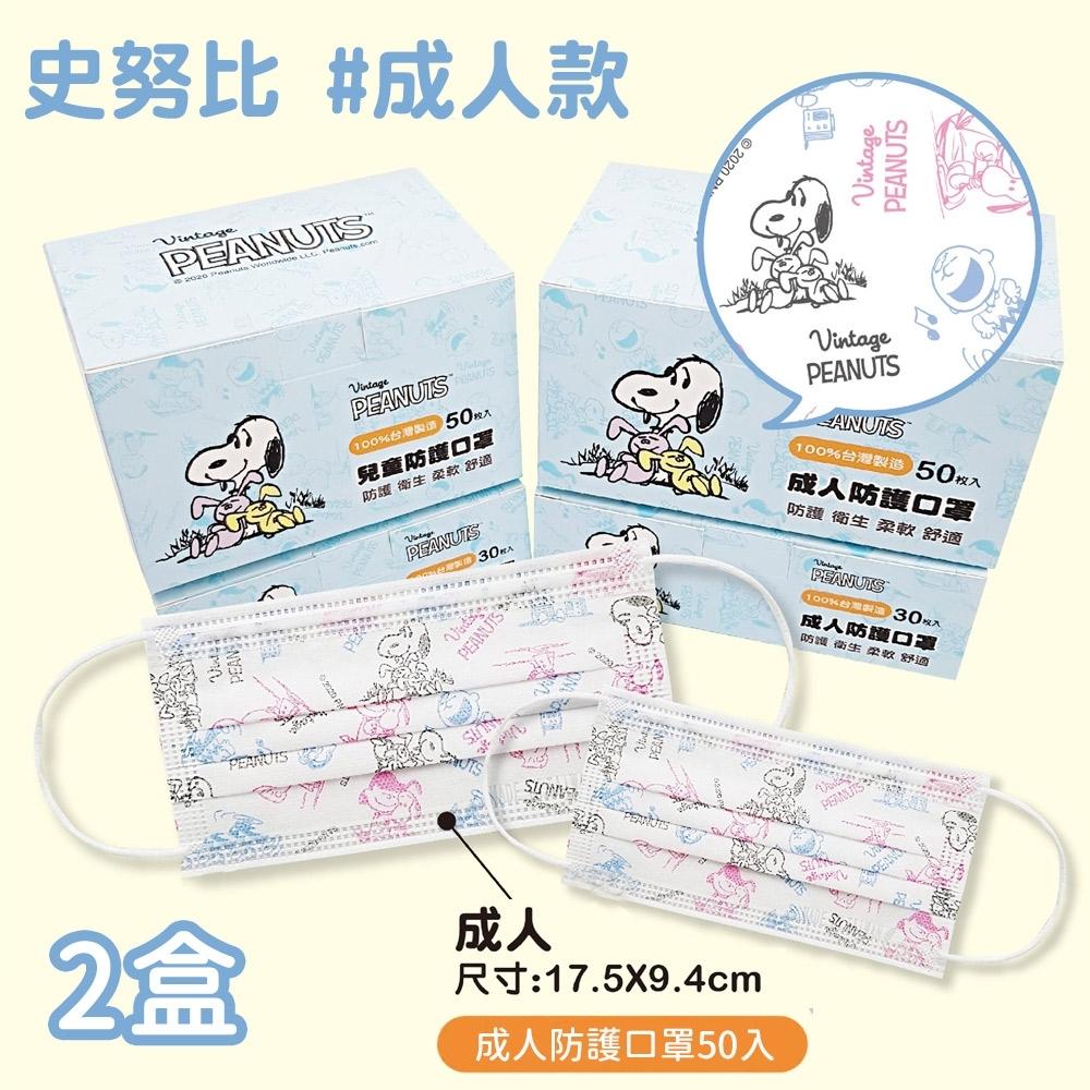 Snoopy 台灣製造成人款3層防護口罩-復古塗鴉款-(50入x2盒)共100入