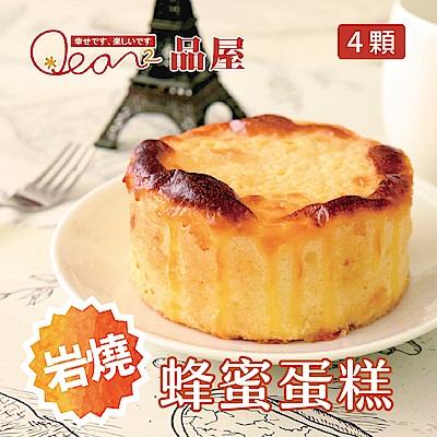 品屋 岩燒蜂蜜蛋糕(80g±5%/顆,共4顆)