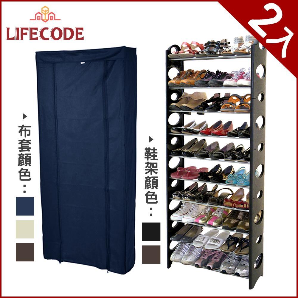 LIFECODE 可調式十層鞋架-2色可選+防塵套-3色可選(2入組)