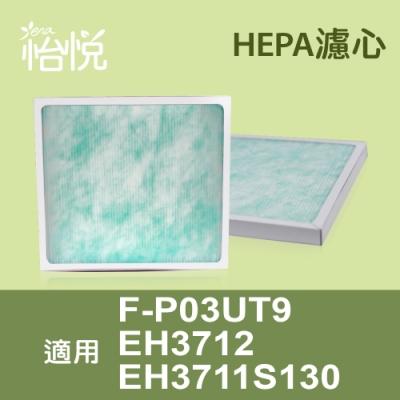怡悅HEPA濾心 適用國際P03UT9/EH3711S130/EH3712空氣清淨機-三入