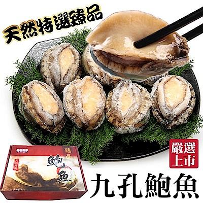 【海陸管家】新鮮頂級鮑魚禮盒 x1kg (約18-20顆)