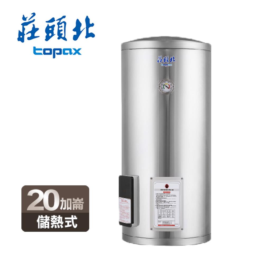 莊頭北 TOPAX 20加侖儲熱式電熱水器 TE-1200 @ Y!購物