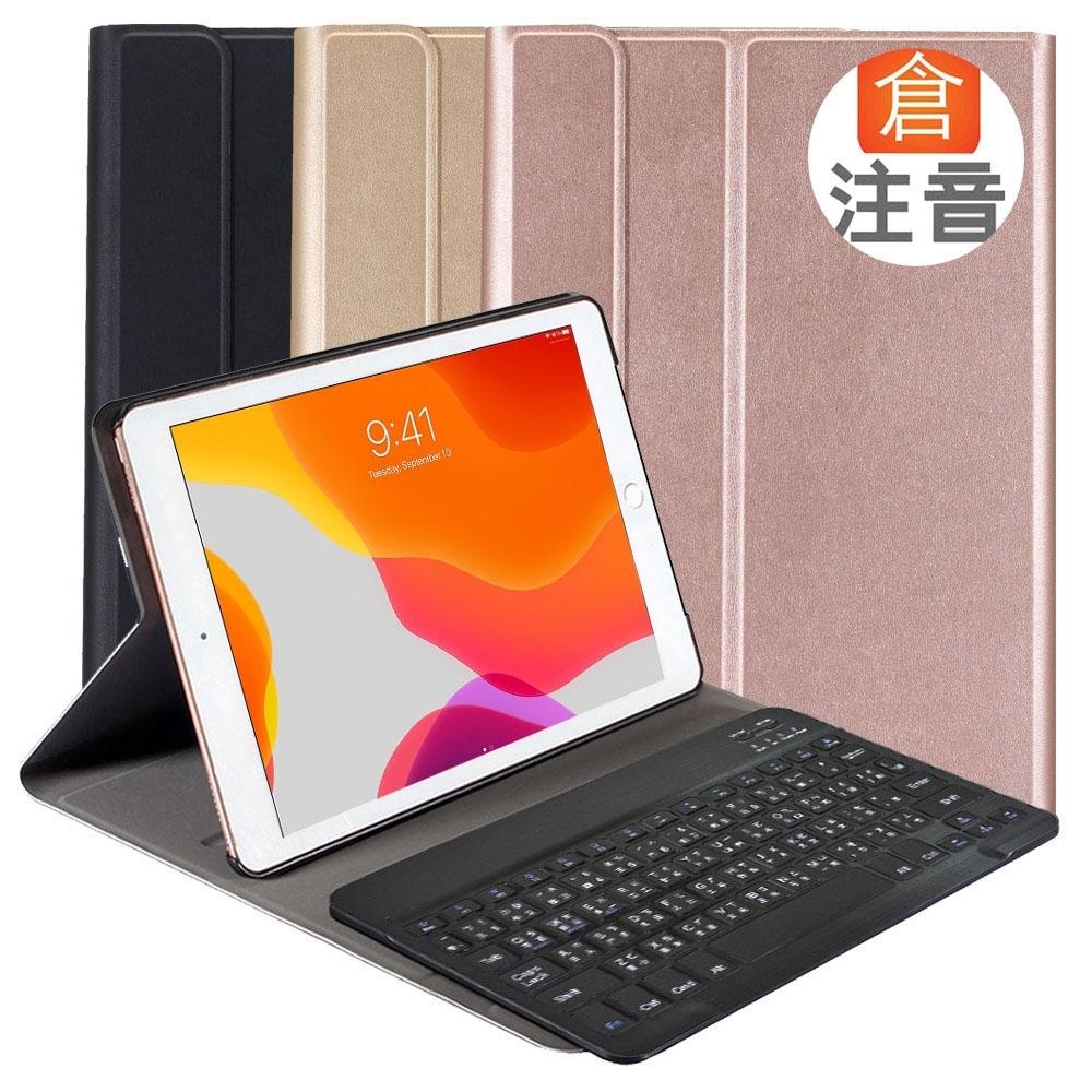 Powerway for iPad 10.2吋(iPad 7 /iPad 8)平板專用經典型二代分離式藍牙鍵盤/皮套