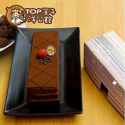 TOP王子 私房生巧克力-黑櫻桃(490g/盒)