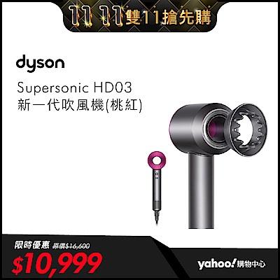[福利品] 新一代Dyson Supersonic HD03吹風機 (兩色任選)