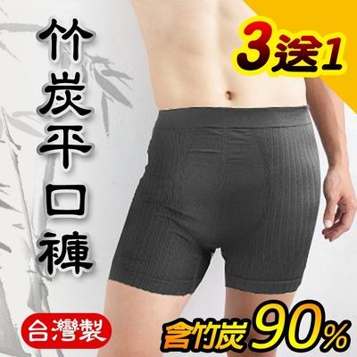 男內褲 竹炭無縫男平口褲 (3+1件) RM-20014 源之氣-台灣製