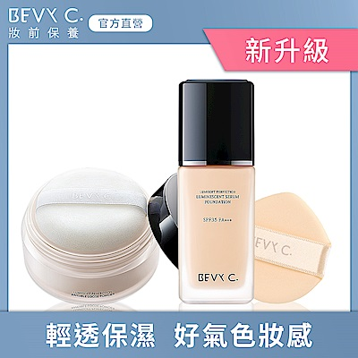 BEVY C. 偽素顏─光感輕裸保濕底妝組-2色可選(粉底+蜜粉)