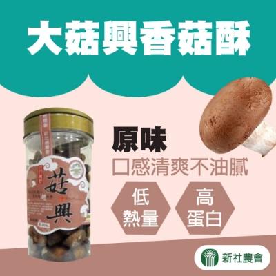 【新社農會】大菇興香菇酥-原味 (230g / 罐  x2罐)