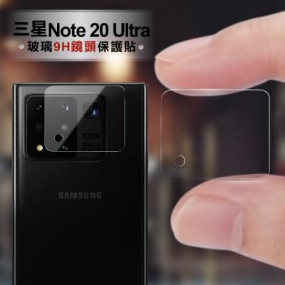 CITY for Samsung Galaxy Note 20 Ultra 玻璃9H鏡頭保護貼精美盒裝 2入