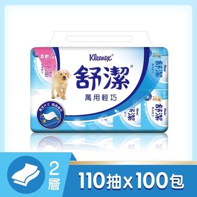 舒潔 萬用輕巧包抽取衛生紙(110抽x10包x10串/箱)