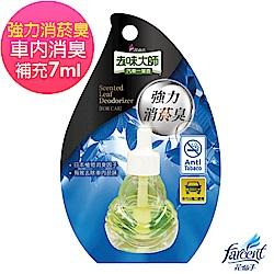 去味大師汽車一葉香補充品7ml-強力消菸臭