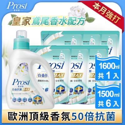 (時時樂限定)Prosi普洛斯白金抗菌MAX香水洗衣凝露1600mlx1入+1500mlx6包